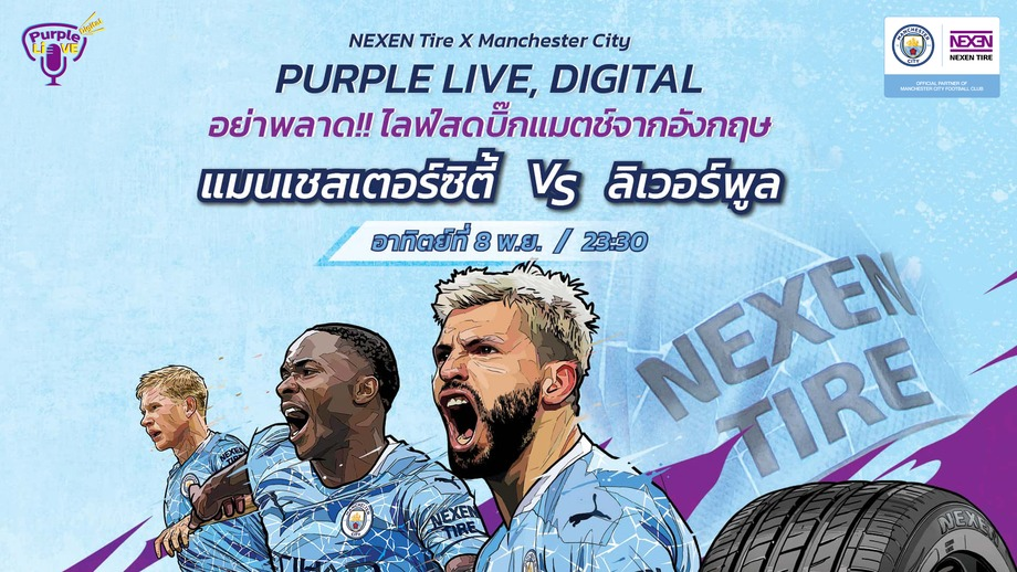 "NEXEN TIRE launches live stream watch-along ""Purple Live, Digital"" fan engagement campaign"